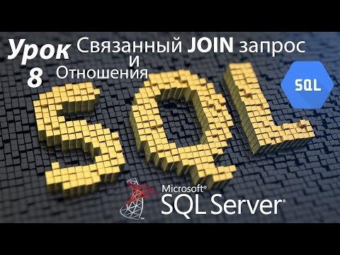 SQL Урок 8   Связанный JOIN запрос и отношения между таблицами   Для Начинающих