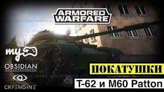 Покатушки на ЗБТ Armored Warfare Т-62 и M60 Patton Основные боевые танки 3 уровня