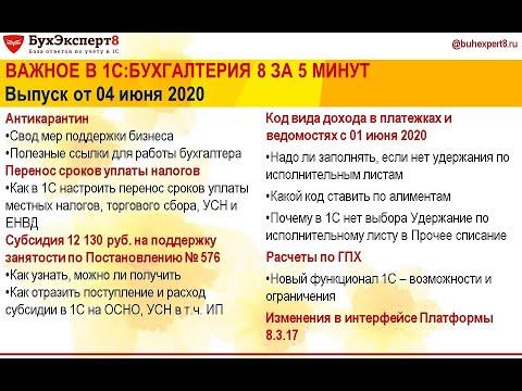 Перенос сроков уплаты налогов, субсидия по Постановлению 576, коды выплат в платежках с 01.06.2020