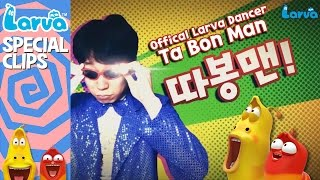 official ta bom man - special videos