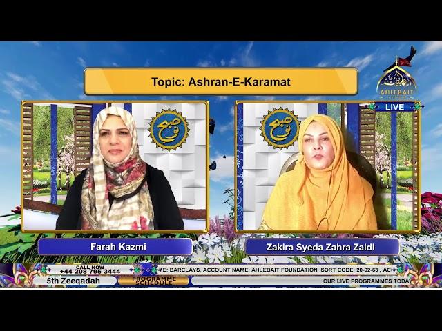 🔴 LIVE | Ashrah e Karamat | Zakira Syeda Zahra Zaidi | Farah Kazmi | Ahlebait TV | 16th Jun 2021