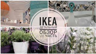 IKEA в Польше✺ ОБЗОР: САД/БАЛКОН: NEW!  ДЕКОРАТИВНОЕ освещение ЦВЕТУЩИЕ растения