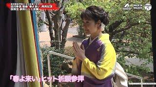田川寿美の最新情報はこちら↓ http://columbia.jp/artist-info/toshimi/...