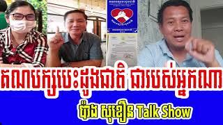 Khmer SovannPhumi Talk Show 21-06-2021