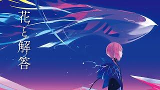 花譜 #59「花と解答」【Short Trailer】