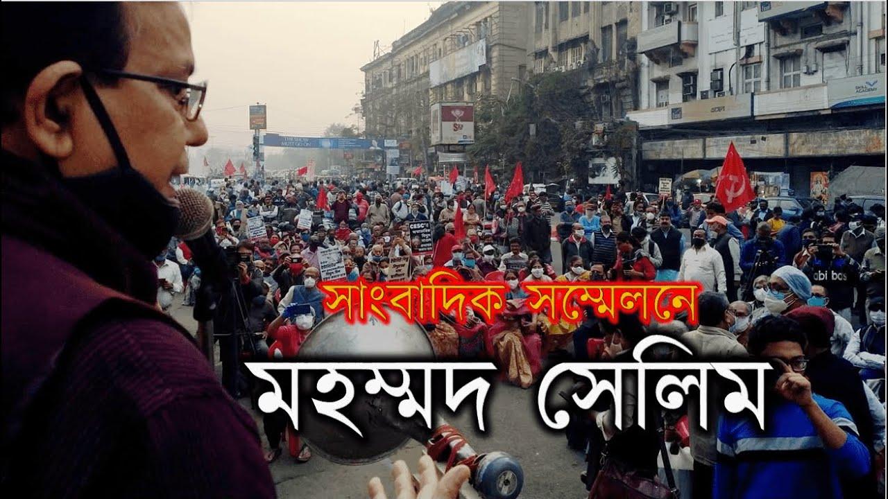 সাংবাদিক সম্মেলনে মহম্মদ সেলিম . CPIM WEST BENGAL. CPIMDigital
