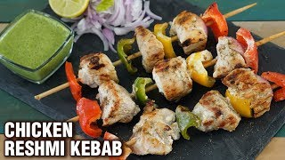 Chicken Reshmi Kebab - Homemade Reshmi Chicken Kebab Recipe - Easy Chicken Starter - Smita