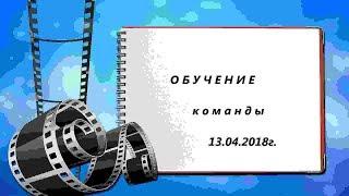 Обучение  команды. Первые азы  13.04.2018г.