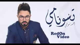 Ahmed Chawki-Tsunami (Audio)