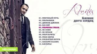AKRITIS Биение двух сердец Альбом 2018 AKRITIS
