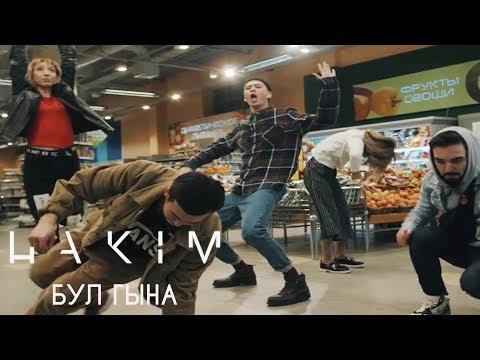 """Хаким – """"Бул гына"""" (Премьера 2019)"""