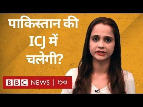 Kashmir मुद्दे पर Pakistan जाएगा International Court (BBC Hindi)