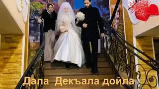 Чеченская свадьба/Ловзар