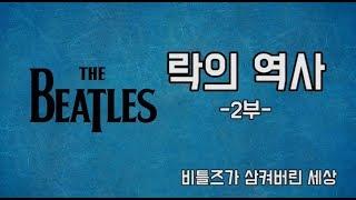 [Rock] 락의 역사 2부 - 비틀즈(Beatles)가 삼켜버린 세상