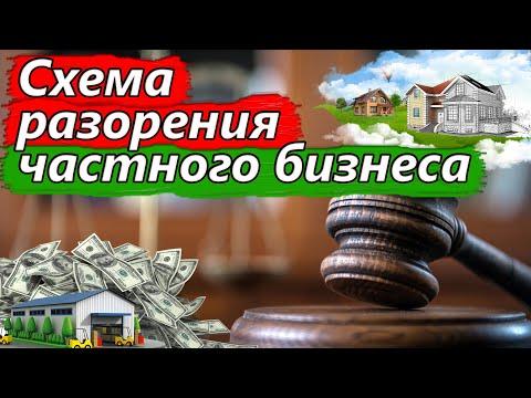 Схема незаконного разорения частного бизнеса в Беларуси