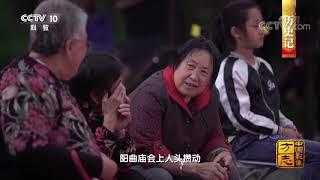 《中国影像方志》 第302集 山西阳曲篇| CCTV科教