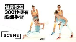 蝴蝶袖請你也保重!300秒跟纖細手臂變好朋友              健身教室S2 EP1