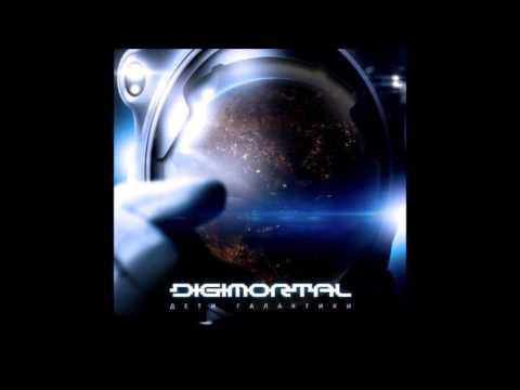 Digimortal - Дети Галактики (Full Album)