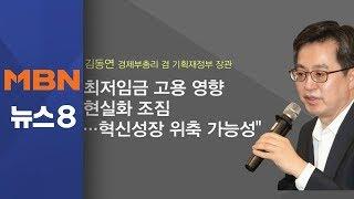 """""""하반기 경제에 부담"""" 김동연도 최저임금 인상 우려"""