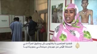 العنصرية والتهميش وحقوق المرأة بمهرجان كرامة في موريتانيا