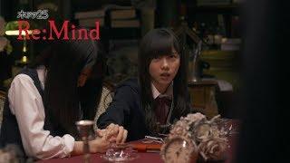 テレビ東京 木ドラ25「Re:Mind」 第5話 11月16日(木)深夜1:00~ 主演...