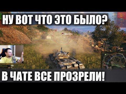 Писали ты нуб,удали игру! А в итоге в чате все прозрели! World Of Tanks