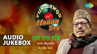 Top Bengali Fun Songs of Manna Dey | Audio Jukebox