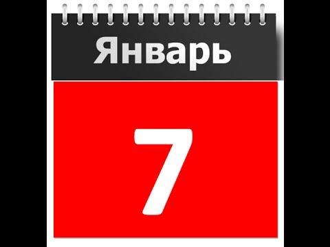 Категория:Родившиеся 2 января — Википедия