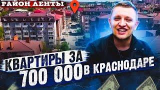 🏡Квартиры за 700 тыс. в Краснодаре — Район Ленты