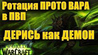 Ротация ПРОТО ВАРА в ПВП ДЕРИСЬ как ДЕМОН WoW Легион / Виги
