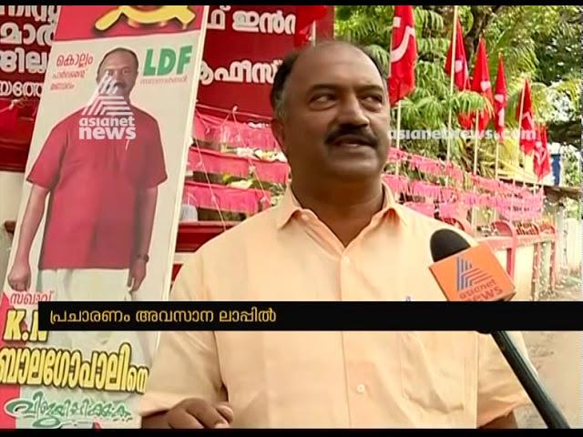 Kollam LDF candidate K N  Balagopal lastlap campaign | കൊട്ടിക്കലാശം