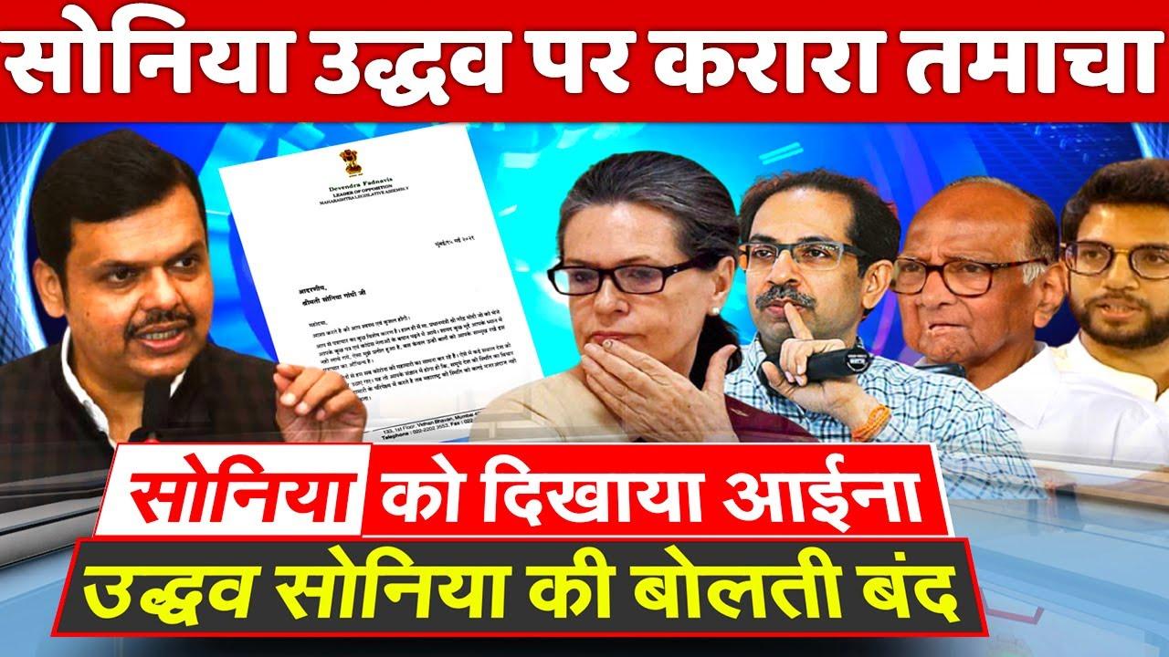 Devendra Fadnavis befitting reply to Sonia Gandhi महाराष्ट्र के शेर ने खोली सोनिया उद्धव MVA की पोल