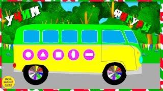 Волшебный фургон - учим фигуры и цвета. Развивающий мультфильм  для самых маленьких.
