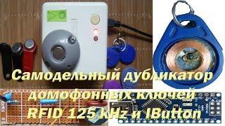 Самодельный дубликатор домофонных ключей RFID 125 kHz и IButton