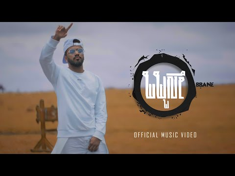 Rahul Dit-O | OBBANE | Official Music Video (4K) | DJ Lethal A | Kannada Rap 2021 | Believe Music