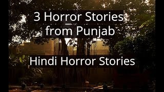 3 Real Horror Stories from Punjab- Hindi Horror Stories