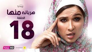 مسلسل هربانة منها - الحلقة 18 الثامنة عشر - بطولة ياسمين عبد العزيز   Harbana Mnha Series - Ep 18