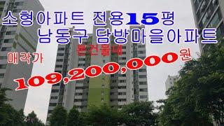 인천 남동구 담방마을아파트경매, 최저매각가 1억9백만