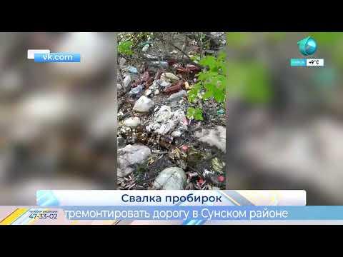Прямой эфир. Первый городской канал в Кирове. 20.05.2020