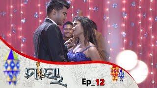 Maaya-Kahani Eka Nagunira | Full Ep 12 | 25th jan 2020 | Odia Serial – TarangTV