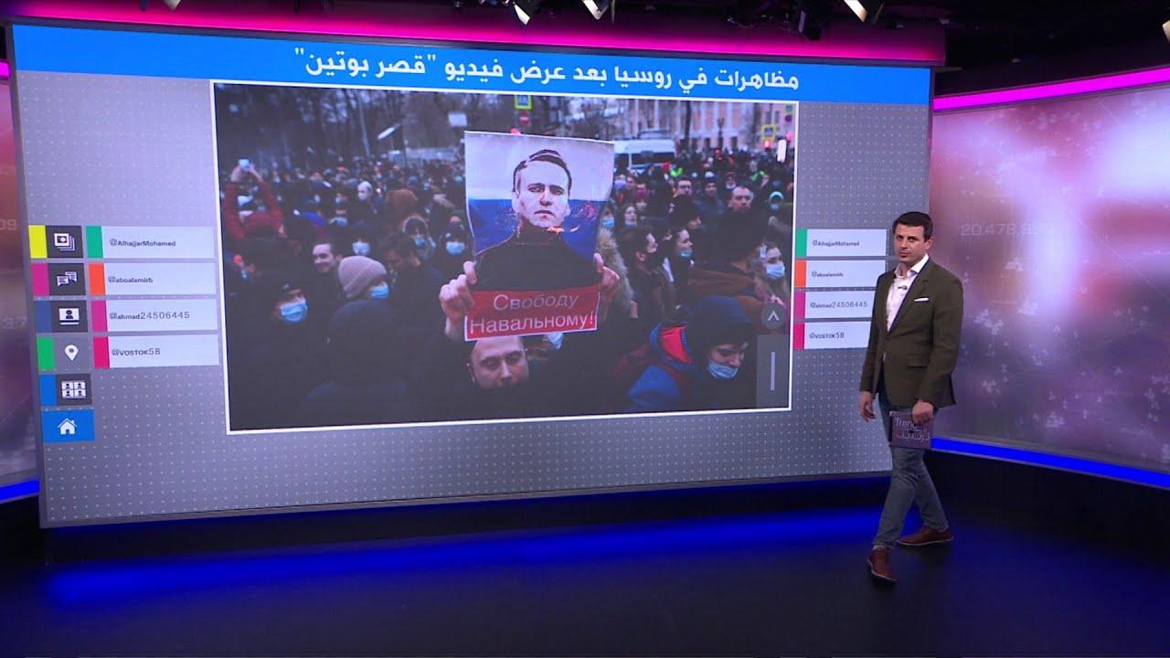 الملايين يتفاعلون مع -قصر بوتين- والذي دعا ألكسي نافالني من خلاله للمظاهرات في روسيا  - نشر قبل 1 ساعة