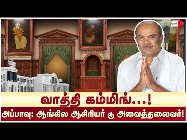 வாத்தி கம்மிங்: யார் இந்த அவைத்தவைவர் அப்பாவு?Appavu | DMK | Stalin