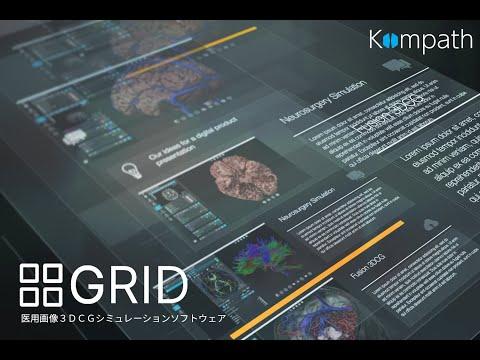 医用画像3DCGシミュレーションソフトウェアGRID