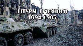 Штурм Грозного 1994 -1995