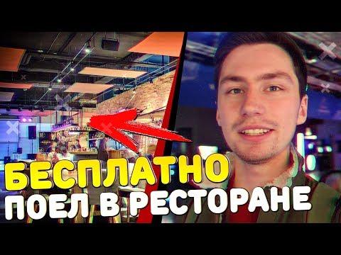 БЕСПЛАТНО ПОЕЛ в Ресторане   CLASH ROYALE Оффлайн Турнир в Москве / Влоги, как у Кейси Нейстат