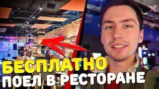 Смотреть видео БЕСПЛАТНО ПОЕЛ в Ресторане | CLASH ROYALE Оффлайн Турнир в Москве / Влоги, как у Кейси Нейстат онлайн