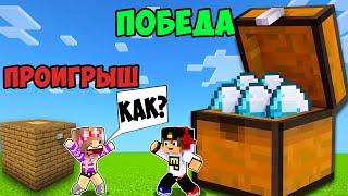 Майнкрафт но КТО ЛУЧШЕ ПОСТРОИТ Предметы ПОЛУЧИТ их ЧЕЛЛЕНДЖ в Майнкрафте Троллинг Ловушка Minecraft