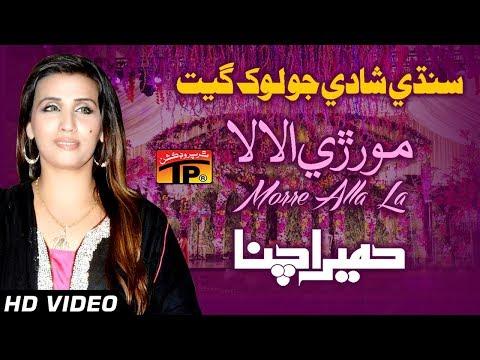 Mor Re Allah La Mor Re - Humera Chana - Hits Sindhi Song - Full HD