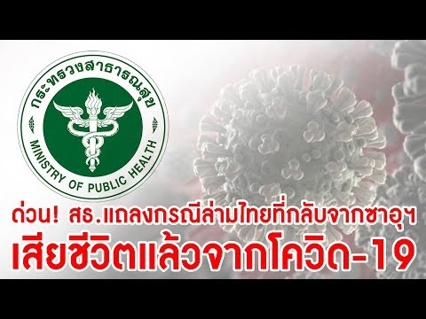สธ.แถลงกรณีล่ามไทยที่กลับจากซาอุฯ เสียชีวิตแล้วจากโควิด-19