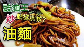 〈 職人吹水〉 點樣調教 豉油王 冬菇肉絲炒油麵Hong Kong style fried noodles